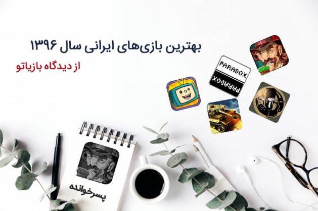 ویژه نامه نوروز؛ بهترین بازی های ایرانی سال ۹۶