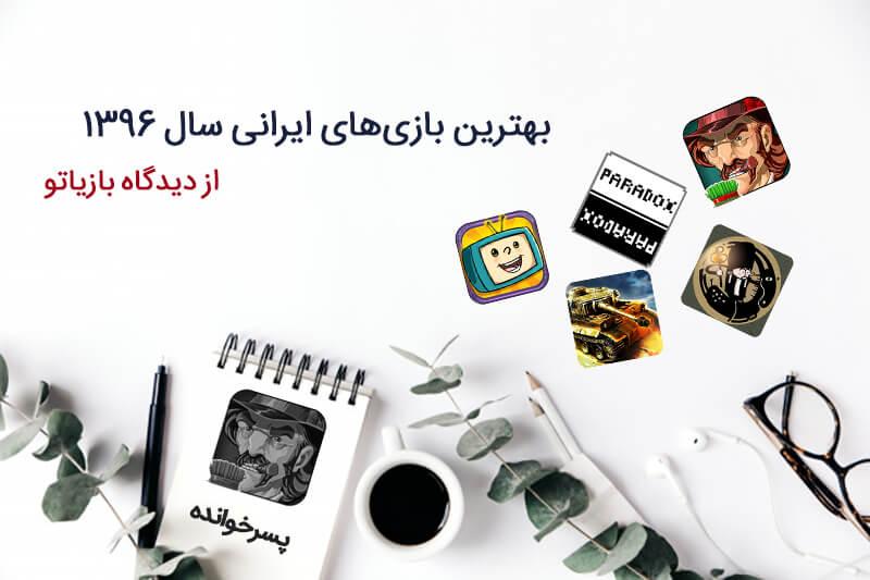 بهترین بازی های ایرانی 96 از دیدگاه بازیاتو