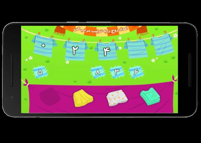 تصویر 1 از بازی فسقلی ها در اردو